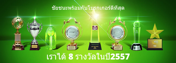 FBS Awards ปี พ.ศ. 2557